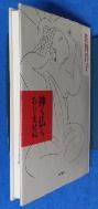 神も佛もありませぬ (일본서적) / 사진의 제품  / 상현서림  / :☞ 서고위치:kt 3  * [구매하시면 품절로 표기됩니다]