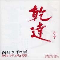 [미개봉] 건달 / Real & True (현상과 직선 그리고 힙합)