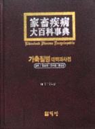 가축질병 대백과사전 家畜疾病 大百科事典
