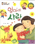 엄마의 사랑 (한국대표 순수창작동화, 45)   (ISBN : 9788965094913)