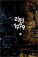 리턴 1979 1-14(완) 중간장93뒤