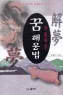백발백중 꿈 해몽법 / 김영진 / 2008.01(중판)
