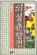 외설 춘향전 - 국민문학의 한가운데 자리잡은 춘향전을 작가 나름의 시각으로 재구성한 작품 1판4쇄