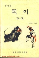 2002년판 6차교과서 중학교 국어 3-2 교과서 (783-5)