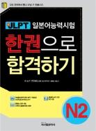新JLPT 한권으로 합격하기 N2 ★CD없음★