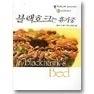 블랙호크는 휴가중 -바바라 맥컬리-[할리퀸22]
