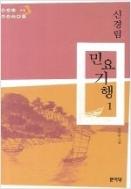 민요기행(1~2) - 전2권