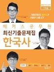 2017 해커스 공무원 최신기출문제집 한국사 7급,9급 대비