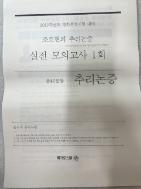 2019학년도 법학적성시험 대비 추리논증 실전 모의고사 1회~8회 - 조호현 (2018.06 발행)