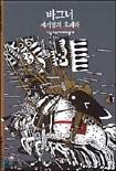 바그너 : 세기말의 오페라 (시공 디스커버리 총서 66)