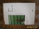 마음의숲 / 행복도 내 작품입니다 / 월호 지음 -09년.초판