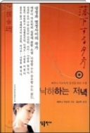 낙하하는 저녁 - 동화에서 연애소설 에세이에 이르기까지 다양한 집필활동을 펼치는 에쿠니 카오리의 신작소설(양장본) 초판2쇄
