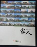 가인 ( 家人)  vol: 07전원주택 가이드북     /사진의 제품  ☞ 서고위치:mv 5 *[구매하시면 품절로 표기됩니다]