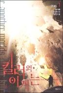 킬러의 이계는 1-11 완결 ☆북앤스토리☆