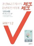 체크체크 국어 중등 1-2 교과서편 (천재 노미숙) (2020)