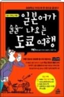 일본어가 술술 나오는 도쿄 여행 - 회화책 & 가이드북을 한 권으로 끝낸다! (부록 : 지도, JR노선도) 초판2쇄
