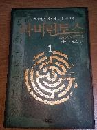 라비린토스 1 1쇄 2006년 7월 3일