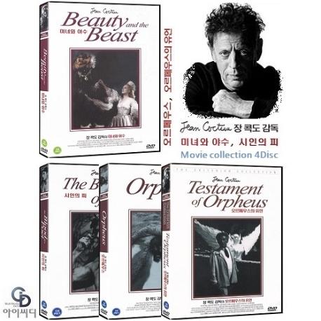 [DVD] 장 콕도 감독 영화 베스트 4편 - 미녀와 야수, 시인의 피, 오르페우스, 오르페우스의 유언