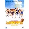 [중고] [DVD] 노브레인 레이스 - Rat Race