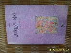하서 / 초대받은 여자 / 시몬 드 보부아르. 방곤 옮김 -92년.초판