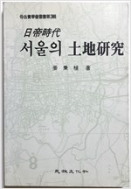 일제시대 서울의 토지연구