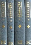 중국현대문학가사전 中國現代文學家辭典 (전4권)