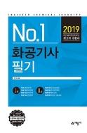 2019 화공기사 필기 (무료배송)