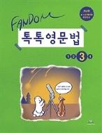팬덤 톡톡 영문법 3 ★교사용★