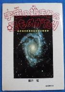 宇宙の始まりの星ものがたり―宇宙の始まりの神話を?しもう (Japon?s)  Hardcover 9784416295022 (일본서적) / 사진의 제품   / 상현서림  / :☞ 서고위치:KZ 7  * [구매하시면 품절로 표기됩니다]