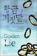 황금 거짓말 1-2 ☆북앤스토리☆