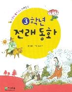 3학년 전래동화 - 논술로 풀어보는 전래동화   (ISBN : 9788942727964)