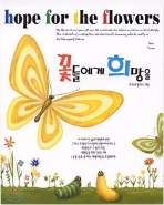 꽃들에게 희망을 - 자신의 참모습을 발견하기 위한 끝없는 여정을 비유로 표현했다 1판1쇄