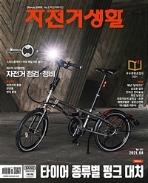 자전거생활 2021년-4월호 No 227 (Bicycle Life) (신241-6)