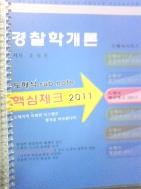경찰학개론 도해식 sub note 핵심체크 2011   [조영진/미래북]