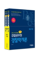 2016 에듀윌 경찰공무원 경찰학개론 전2권