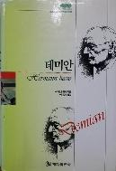 데미안 - 헤르만 헤세의 대표적인 소설(양장본) 초판