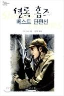 셜록 홈즈 베스트 단편선 - 코난도일이 자신의 단편중에서 직접엄선한 베스트오브베스트작품 1판1쇄