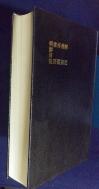 현대문학자료집 (13)  해방.예술.재건.건설.조선주보  (解放)   (1930.12 ~ 1946.11 )       [간기  無]] /사진의 제품    / 상현서림 ☞ 서고위치:RW 2 *[구매하시면 품절로 표기됩니다]