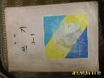 교육부 / 교과서 초등학교 국어 쓰기 3-1 / 한국 교육 개발원 -사진.설명란참조