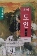 소설 도인(중국의지혜 2)
