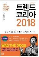 트렌드코리아2018 1판인쇄