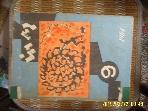 부산 대신중학교 / 대신 제9집 (1964) 1965년.1월 -꼭 설명란참조