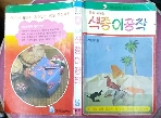팬더공작시리즈4. 꿈을키우는 색종이공작 해문 1986년발행