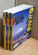 일본(합본)(2010 2011)(개정판 7판)(자신만만 세계여행) =2.3권 상단 모서리 물엉룩 조금외 양호합니다