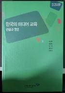 한국의 미디어 교육 현황과 쟁점