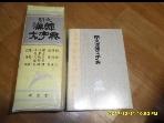 명문 한한대자전 /정가50000원/초판본/실사진첨부/151