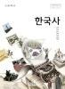 고등학교  교과서 한국사