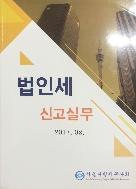 2017.02 법인세 신고실무★비매품★ #
