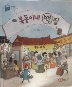 스마트 이야기 독서 8 - 복동이네 떡집