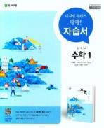 천재교육 자습서 중학교 수학1 (류희찬) / 2015 개정 교육과정